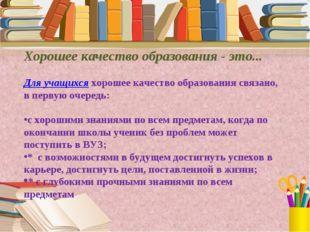 Хорошее качество образования - это... Для учащихся хорошее качество образован
