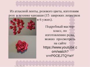 Из атласной ленты, розового цвета, изготовим розу в технике канзаши (15 широк