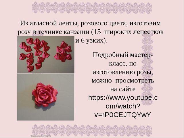 Из атласной ленты, розового цвета, изготовим розу в технике канзаши (15 широк...