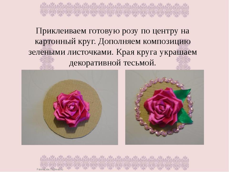 Приклеиваем готовую розу по центру на картонный круг. Дополняем композицию зе...