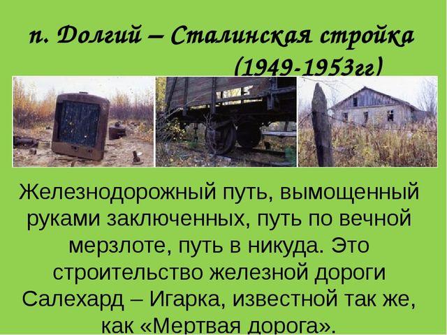 п. Долгий – Сталинская стройка (1949-1953гг) Железнодорожный путь, вымощенный...
