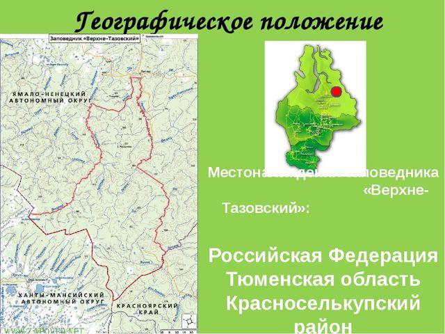 Географическое положение Местонахождения заповедника «Верхне-Тазовский»: Росс...