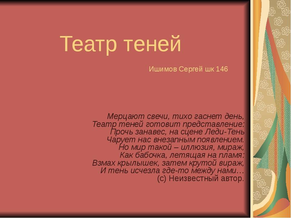 Театр теней Ишимов Сергей шк 146 Мерцают свечи, тихо гаснет день, Театр теней...