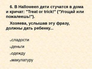 """6. В Halloween дети стучатся в дома и кричат: """"Treat or trick!"""" (""""Угощай или"""