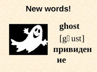 New words! ghost [gɔust] привидение