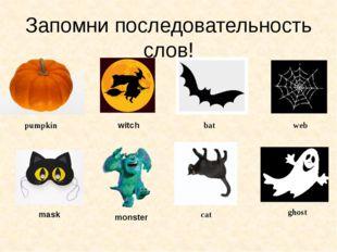 Запомни последовательность слов! pumpkin witch bat mask monster cat web ghost