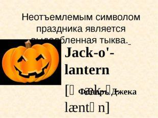 Неотъемлемым символом праздника является выдолбленная тыква. Jack-o'-lantern