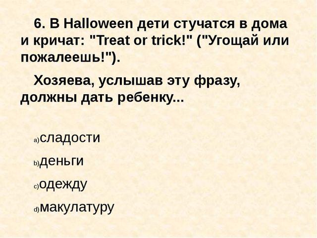 """6. В Halloween дети стучатся в дома и кричат: """"Treat or trick!"""" (""""Угощай или..."""