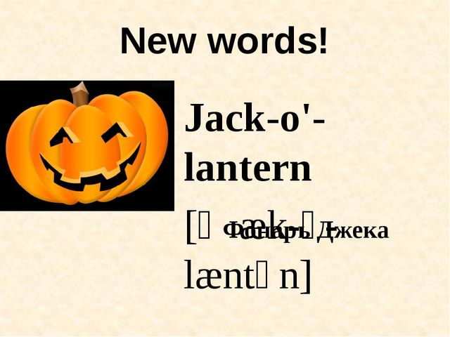 New words! Jack-o'-lantern [ʤæk-ə-læntən] Фонарь Джека