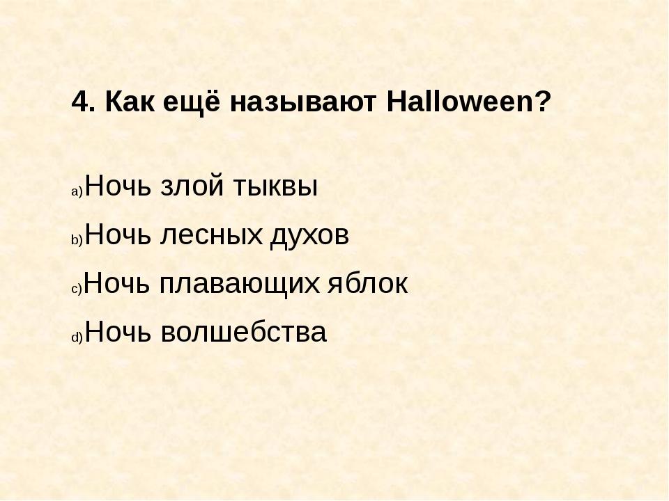4. Как ещё называют Halloween? Ночь злой тыквы Ночь лесных духов Ночь плавающ...