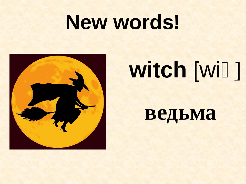 New words! witch [wiʧ] ведьма