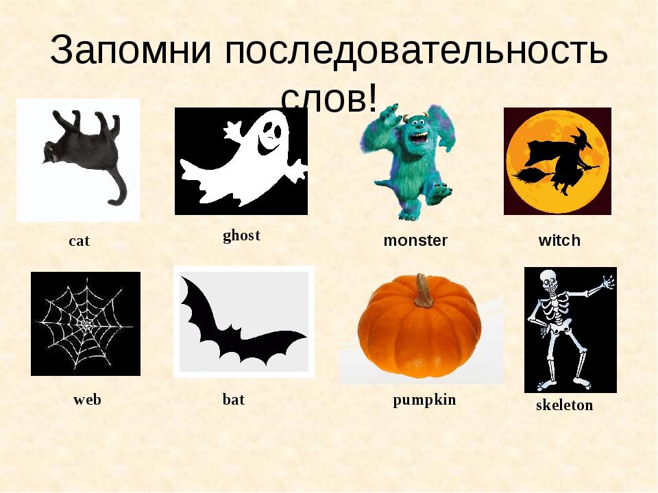 Запомни последовательность слов! pumpkin witch bat monster cat web ghost skel...