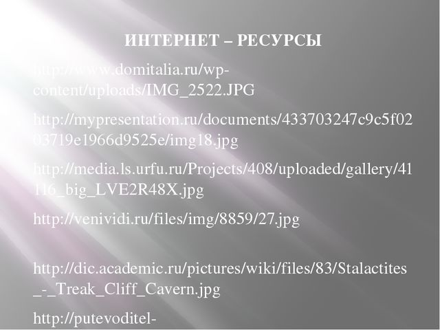 ИНТЕРНЕТ – РЕСУРСЫ http://www.domitalia.ru/wp-content/uploads/IMG_2522.JPG ht...