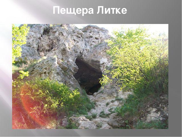 Пещера Литке