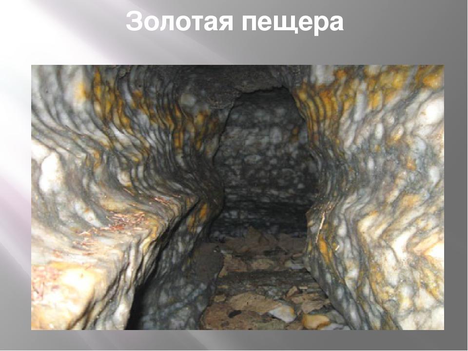 Золотая пещера