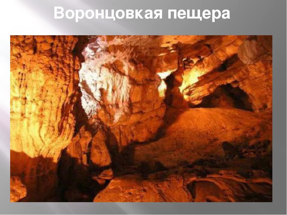 Воронцовкая пещера