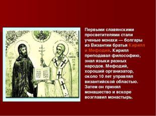 Первыми славянскими просветителями стали ученые монахи — болгары из Византии