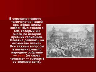 В середине первого тысячелетия нашей эры образ жизни славян был сходен с тем,