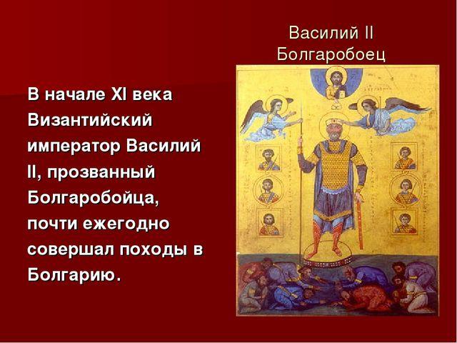 Василий II Болгаробоец В начале XI века Византийский император Василий II, пр...