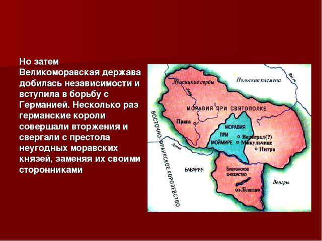 Но затем Великоморавская держава добилась независимости и вступила в борьбу с...