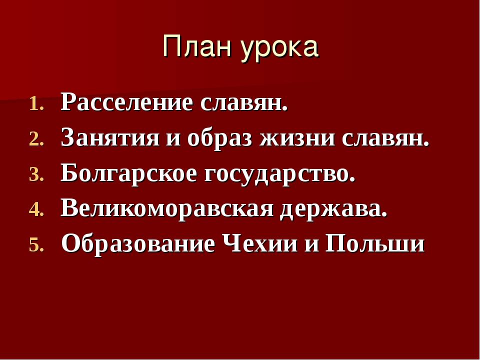 План урока Расселение славян. Занятия и образ жизни славян. Болгарское госуда...