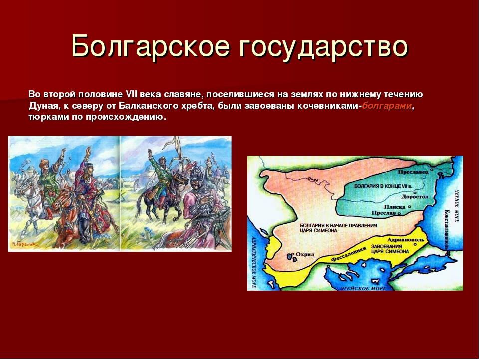 Болгарское государство Во второй половине VII века славяне, поселившиеся на з...
