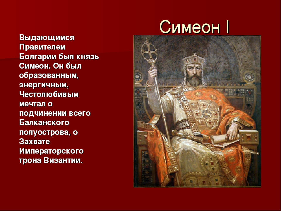 Симеон I Выдающимся Правителем Болгарии был князь Симеон. Он был образованным...