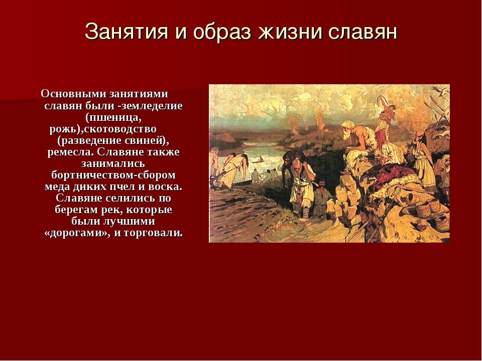 Занятия и образ жизни славян Основными занятиями славян были -земледелие (пше...