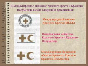 В Международное движение Красного креста и Красного Полумесяца входят следующ