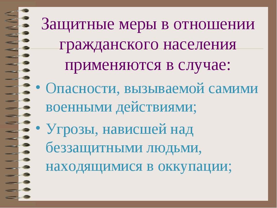 Защитные меры в отношении гражданского населения применяются в случае: Опасно...