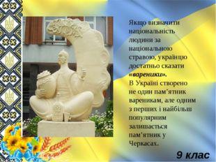 Якщо визначити національність людини за національною стравою, українцю достат
