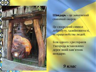 Шовдарь – це закопчений свинячий окорок Це своєрідний символ добробуту, хазяй