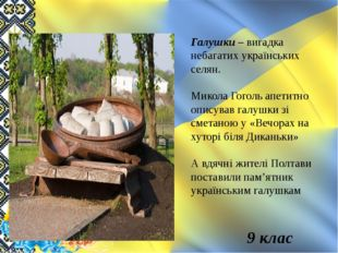 Галушки – вигадка небагатих українських селян. Микола Гоголь апетитно описува