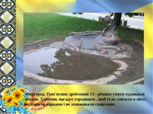 Миргород. Пам'ятник зроблений 13 - річним учнем художньої школи. Хлопчик нага