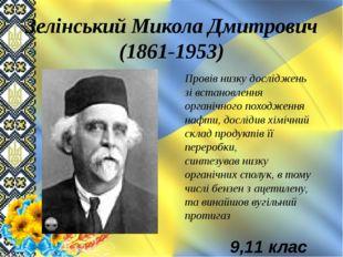 Зелінський Микола Дмитрович (1861-1953) Провів низку досліджень зі встановлен