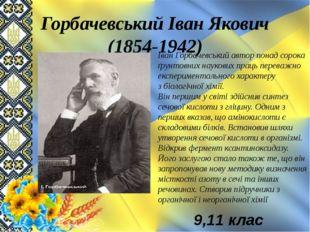 Горбачевський Іван Якович (1854-1942) Іван Горбачевський автор понад сорока ґ
