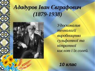 Ададуров Іван Євграфович (1879-1938) Удосконалив технології виробництва сульф