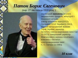 Патон Борис Євгенович (нар. 27 листопада 1918 року ) український науковець у