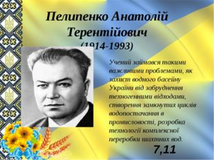 Пелипенко Анатолій Терентійович (1914-1993) Учений займався такими важливими