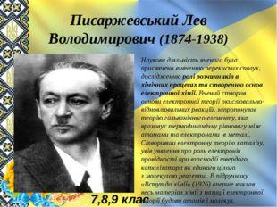 Писаржевський Лев Володимирович (1874-1938) Наукова діяльність вченого була п
