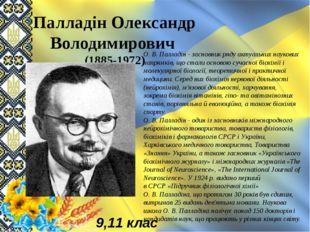 Палладін Олександр Володимирович (1885-1972) О.В.Палладін- засновник ряду