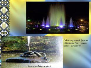 Фонтан «Змія» в місті Умань Світло-музичний фонтан у Кривому Розі – зразок кр