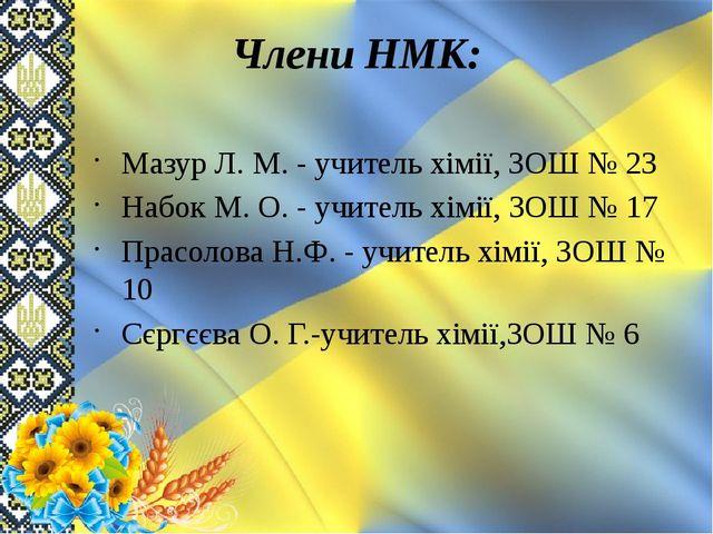 Члени НМК: Мазур Л. М. - учитель хімії, ЗОШ № 23 Набок М. О. - учитель хімії,...