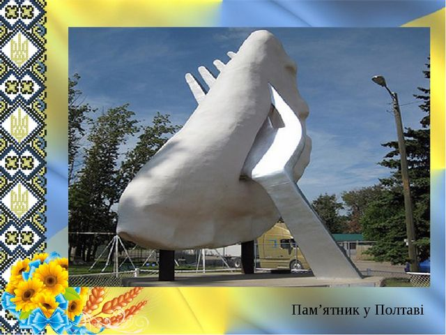 Пам'ятник у Полтаві
