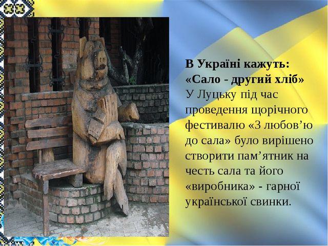 В Україні кажуть: «Сало - другий хліб» У Луцьку під час проведення щорічного...