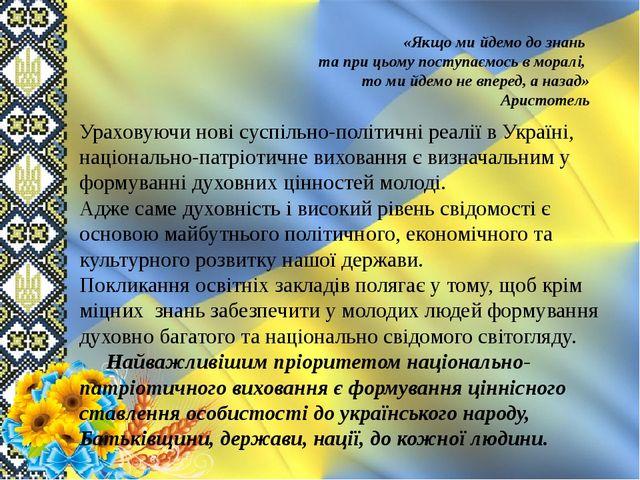 Ураховуючи нові суспільно-політичні реалії в Україні, національно-патріотичне...