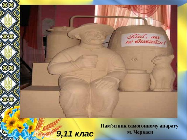 Пам'ятник самогонному апарату м. Черкаси 9,11 клас