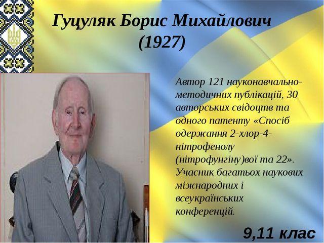Гуцуляк Борис Михайлович (1927) Автор 121 науконавчально-методичних публікаці...