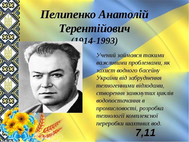 Пелипенко Анатолій Терентійович (1914-1993) Учений займався такими важливими...