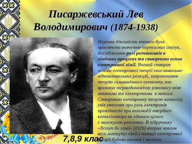 Писаржевський Лев Володимирович (1874-1938) Наукова діяльність вченого була п...